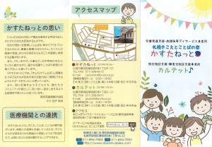 札幌きこえとことばの家「かすたねっと」保育士募集