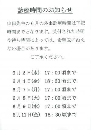山田医師の診療時間のお知らせ