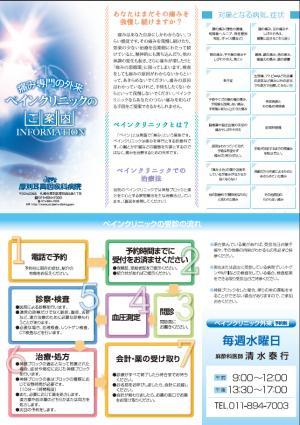痛み専門外来 ペインクリニック開始のお知らせ(5/8〜)